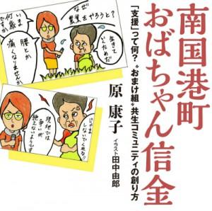 muranomirai-pic