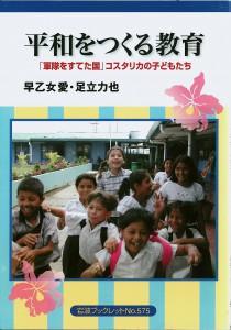 平和をつくる教育