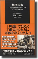 book-adachi3s