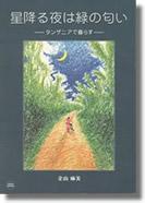kanayama-books